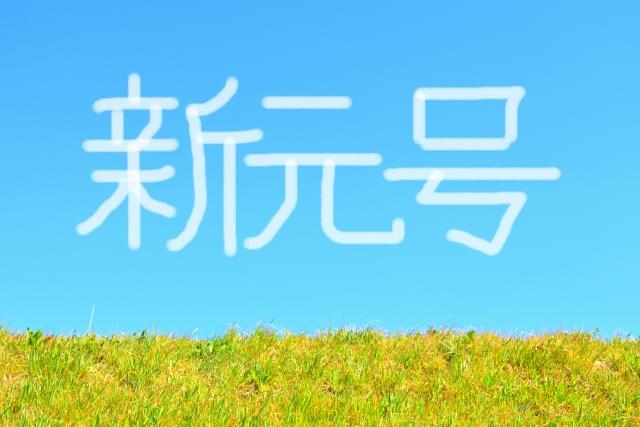 新元号は「令和」と発表、万葉集から初引用だそうですね